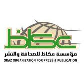 "alt=""Okaz Organization for press & publication"""